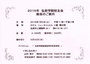 2016_koyukai