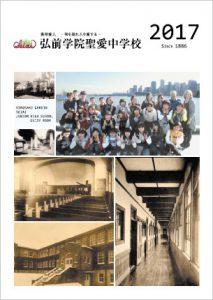 2017_jhs_pamphlet_hyoshi