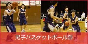 basketball_danshi_2