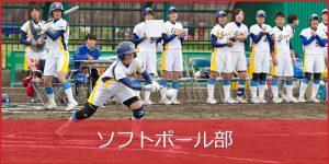 softball_1