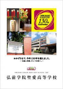 2017_hs_pamphlet_hyoshi