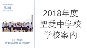 2018年度学校案内
