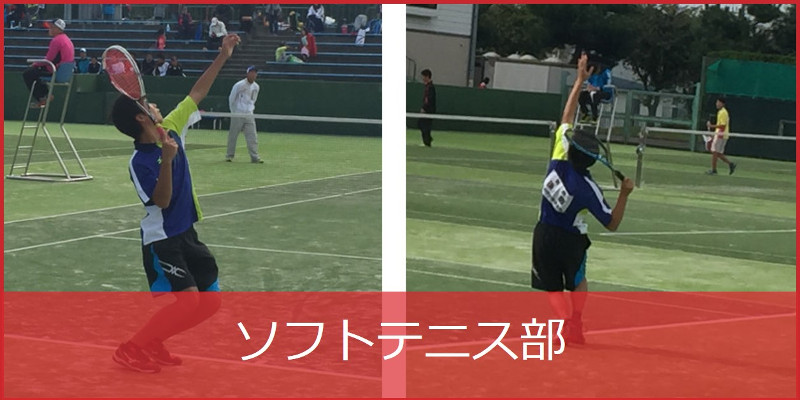 soft_tennis_1
