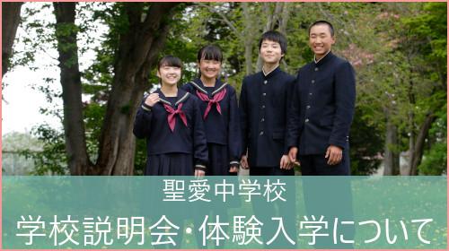 中学校学校説明会・体験入学のお知らせ