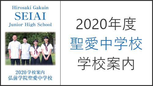 2020年度学校案内